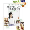 野菜がおいしい一生ものレシピ