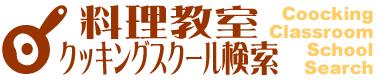 料理教室クッキングスクール検索/ロゴ